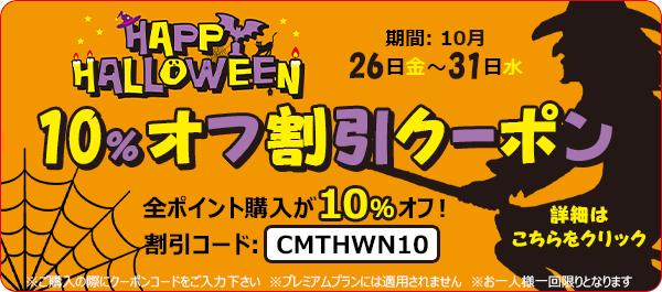 C4134-181026-vw-halloween10pOff-600x265
